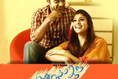 idhu-namma-aalu-tamil-movie-mp3-songs-free-download