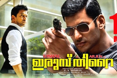 Irumbu-thirai